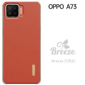 OPPO A73 CPH2099 ケース オッポ A73 カバー A73 楽天モバイル ハードケース 液晶保護フィルム付き ドコモ ソフトバンク 透明 クリア