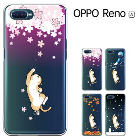 OPPO Reno a ケース カバー 楽天モバイル OPPO Reno A 128GB カバー ハードケース カバー 液晶保護フィルム付き