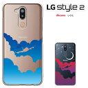 LG style2 L-01L ケース LGエレクトロニクス style2 カバー エルジー スタイル ツー スマホケース docomo ハードケース カバー 液晶保護フィルム付き
