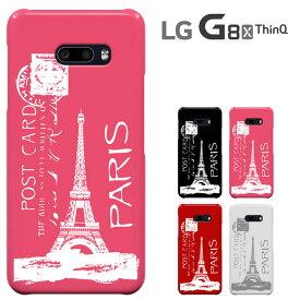 LG G8X ThinQ ケース エルジー ジーエイトエックス シンキュー ハードケース lg g8x thinq カバー SoftBank ソフトバンク アンドロイド スマホ スマートフォンケース lg G8X ThinQ 携帯カバー スマホケース