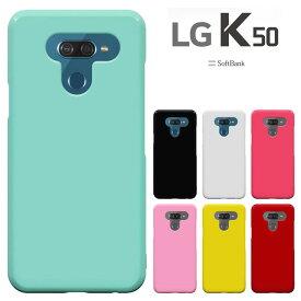 LG K50 背面カバー LG K50 エルジー ケーフィフティー ハードケース lg k50 SoftBank ソフトバンク アンドロイド スマホ スマートフォンケース lg k50/携帯カバー スマホケース