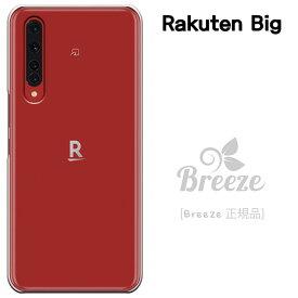 Rakuten BIG ケース ZR01 楽天ビッグ カバー BIG 楽天モバイル スマホケース 透明 ハードケース カバー 液晶保護フィルム付き