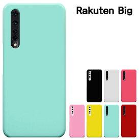 Rakuten BIG ケース ZR01 楽天ビッグ カバー BIG 楽天モバイル スマホケース ハードケース カバー 液晶保護フィルム付き