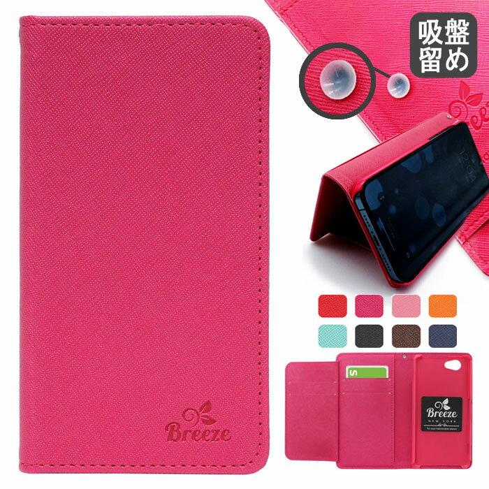 Xperia XZ Premium SO-04J ケース docomo エクスペリア xz プレミアム カバー 収納 カードいれ 手帳型カバー 手帳型ケース スマホケース [Breeze-正規品]