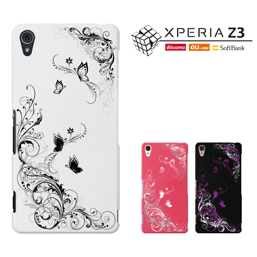 【XPERIA 全機種対応】XPERIA XZs(SO-03J/SOV35/602SO)/XPERIA XZ/XPERIA XZ Premium/XPEIRA X compact (SO-02J)/XPERIA X Performance ケース/SO-04H/SOV33/502SH/xperia z5/ z5 premium /xperia z5 compact スマホケース