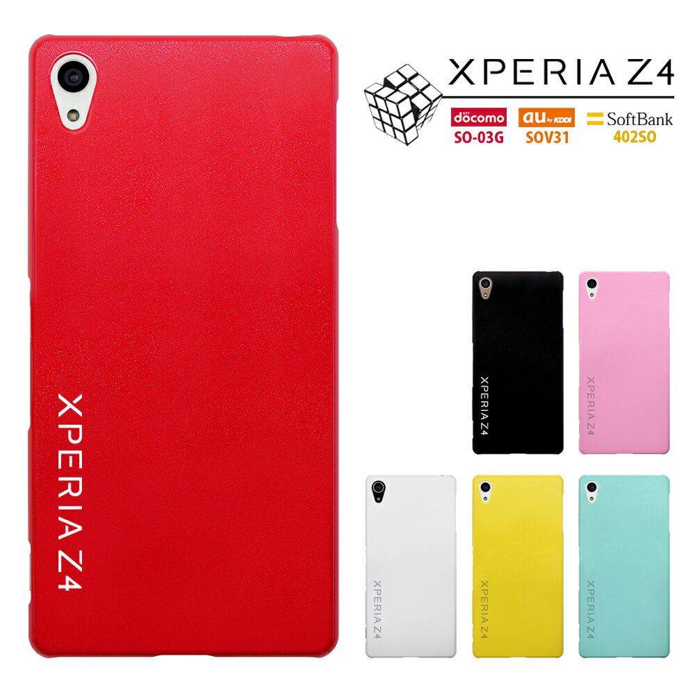 xperia z4 ケース【docomo Xperia Z4 SO-03G ケース 】【エクスペリア Z4 カバー】【XPERIA SO-03G】【xperia Z4 カバー】【Z4】【SO-03G】【SOV31】【402SO】【docomo】【au】【softbank】