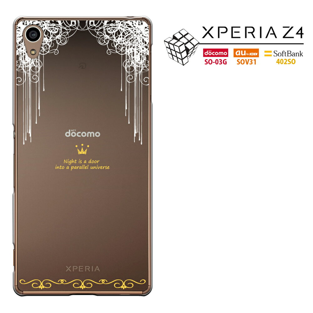 【XPERIA Z4】【xperia z4ケース】【docomo Xperia Z4 SO-03G ケース 】【エクスペリア Z4 カバー】【XPERIA SO-03G】【xperia Z4 カバー】【Z4】【SO-03G】【SOV31】【402SO】【docomo】【au】【softbank】