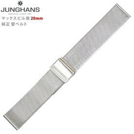 JUNGHANS ユンハンス マックスビル用 純正 替ベルト 20mm メタルバンド メンズ 並行輸入 替えベルト 腕時計