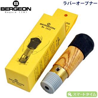 BERGEON / 2533 rubber Berjon opener