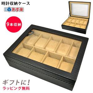 【あす楽】 時計収納ケース カーボン調 9本収納 CABOX8 ブラック コレクションケース 【時計 収納ケース】【時計】【ウォッチケース】【9本巻】【黒】【時計ケース】