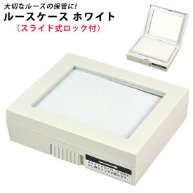 ルースケース L71WH ホワイト 新品 クリックポスト送料無料