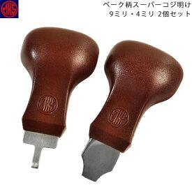 明工舎製作所 MKS 493 ベーク柄スーパーコジ明け 9mm 4mm お得な2個セット 国産
