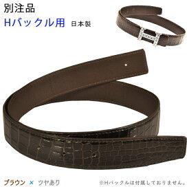 別注品 Hバックル用 替ベルト ブラウン クロコダイル ツヤ有 85cm 90cm 95cm 100cm 日本製