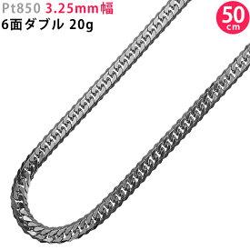 Pt850 50cm 20g 6面ダブル 3.25mm幅 喜平ネックレス プラチナ ネックレスチェーン 造幣局検定刻印入