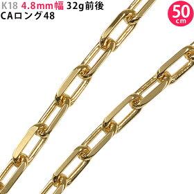イエローゴールドCAロング50cm