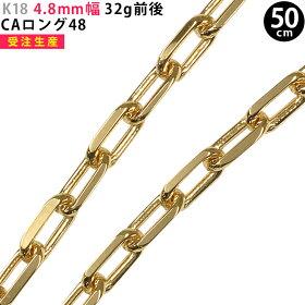 イエローゴールドCAロング50cm【受注】