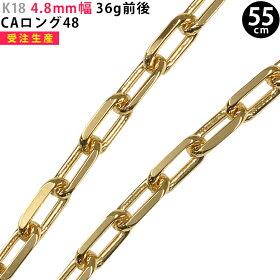 イエローゴールドCAロング55cm【受注】