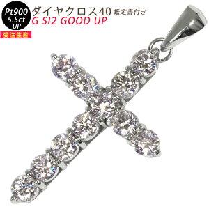 Pt900 ダイヤクロス40 5.5ct UP 鑑定書付き プラチナ ペンダントトップ ダイヤモンド 1ピース 0.50ct G SI2 GOOD UP メンズ ネックレス 男 ori24