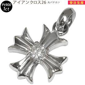 Pt900 アイアンクロス26 丸バチカン プラチナ ペンダントトップ ダイヤモンド 1ctUP 鑑定書付