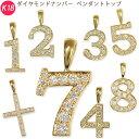 【あす楽】 K18 ナンバー ペンダントトップ ミニ 数字 クロス ダイヤモンド イエローゴールド メンズジュエリー 【メ…