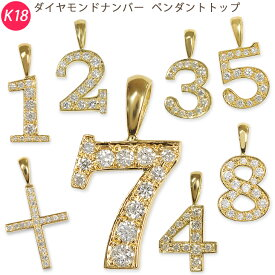 K18 ナンバー イエローゴールド ダイヤモンド ペンダントトップ 数字 クロス