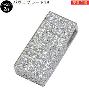 Pt900 パヴェプレート19 プラチナ ペンダントトップ ダイヤモンド 2.0ct (76ピース) ori24
