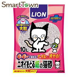 LION ニオイをとる砂 ニオイをとる紙の猫砂 10L