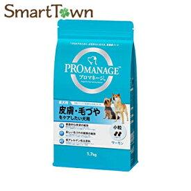 プロマネージ (PROMANAGE) 成犬用 皮膚・毛づやをケアしたい犬用 1.7kg [ドッグフード] 賞味期限2020/06