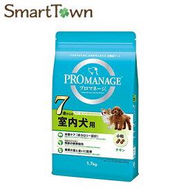 プロマネージ ドッグフード 7歳からの室内犬用 シニア犬用 1.7kg