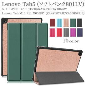 【タッチペン・専用フィルム2枚付】Lenovo Tab5(ソフトバンク801LV)NEC LAVIE Tab E TE710/KAW PC-TE710KAW/Lenovo Tab M10 REL X605FC/LC ZA4Y0074JP ZA500045JP 3機種兼用タイプケース 良質PUレザー手帳型 レノボータブ5 801LV TE710KAW 10インチタブレットPCカバー