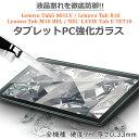 日本旭硝子素材 Lenovo Tab5(ソフトバンク801LV)/ Lenovo Tab M10 REL / Lenovo Tab B10 /M10 / LAVIE Tab E TE710/…