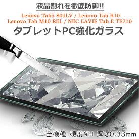 日本旭硝子素材 Lenovo Tab5(ソフトバンク801LV)/ Lenovo Tab M10 REL / Lenovo Tab B10 /M10 / LAVIE Tab E TE710/KAW PC-TE710KAW / TE410/JAW PC-TE410JAW 強化ガラスフィルム 6機種兼用 レノボタブ5 801LV ソフトバンク タブレット用液晶保護ガラスフィルム