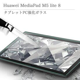 Huawei MediaPad M5 lite 8 スマートケース BIGLOBE/ラインモバイル ファーウェイメディアパッド M5 ライト8 Wi-Fiモデル/JDN2-W09 LTEモデル/JDN2-L09 強化ガラスフィルム 国産のAGC旭硝子素材使用 透明ガラス液晶保護フィルム タブレット PC 強化ガラスフィルム