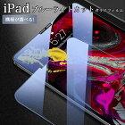 iPadブルーライトカット 強化ガラス ガラスフィルム 新型 iPad 10.2 第8 第7世代 iPad Air4 10.9 第4世代 Pro 11 第2 第1世代 Pro10.5 Pro9.7 iPad air3 第6 第5世代 9.7 2018 2017 air2 air mini4 mini5 ブルーライト防止 アイパッド強化ガラスフィルム 保護フィルム