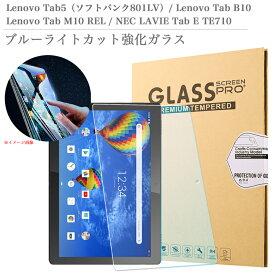 ブルーライトカット 強化ガラスフィルム Lenovo Tab5(ソフトバンク801LV)/ Lenovo Tab M10 REL / Lenovo Tab B10 /M10 / LAVIE Tab E TE710/KAW PC-TE710KAW / TE410/JAW PC-TE410JAW レノボタブ ラビ 液晶保護ガラスフィルム 飛散防止 自動吸着 貼りやすい 汚れ 気泡防止