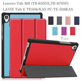 タッチペン 専用フィルム2枚付 Lenovo Tab M8(TB-8505X TB-8505F TB-8705F)/ Lenovo smart Tab M8 / LAVIE Tab E TE508/KAS / TE708KAS 蓋マグネット レノボ スマートタブ M8 衝撃吸収 手帳型カバー タブレットPCケース シンプル タブレット カバー 軽量 薄型