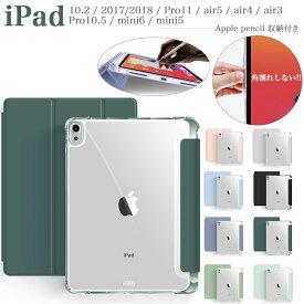 iPad ケース タッチペン付き アップルペンシル収納付 iPad 10.2 第8 第7世代クリアケース アイパット透明ケース air4 air 10.9 第4世代 2018 2017 第6 5世代 pro 11 第2世代 air 3 pro 10.5 mini 5世代 アイパッドカバー エアー3 4 ミニ5 耐衝撃 3つ折り シンプル かわいい
