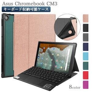 【タッチペン・専用フィルム2枚付】Asus Chromebook CM3 キーボード収納 ケース 3つ折りカバー CM3000DVA-HT0019 HT0010 Chrome book クロームブック 手帳型 良質PUレザー 放熱TPU タブレットケース オートス