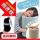 【送料無料】旅行用携帯抱き枕旅行 便利グッズ 抱き枕 フットレスト 携帯用 座席でうつぶせ寝 飛行機 旅行 機内持ち込み可 出・・・