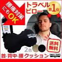 【送料無料】 ネックピロー 飛行機 機内 便利グッズ 腰痛 快適 グッズ 腰トラベル クッション 枕 旅行 トラベルグッズ…