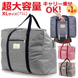 【送料無料】 折りたたみ ボストンバッグ 大容量 XLサイズ 71L 旅行バッグ 入院 バッグ かばん