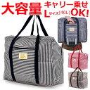 折りたたみ ボストン バッグ 旅行バッグ ボストンバッグ キャリーオンバッグ 折り畳み 折畳み ボストンバック バック 大容量 大型 Lサイズ 40L 旅行 便利グッズ トラベルバッグ スーツケース キャリーバッグ キャリーケース