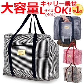 【送料無料】 折りたたみ ボストンバッグ 大容量 Lサイズ 40L 旅行バッグ 入院 バッグ かばん