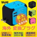 【送料無料】海外 変換プラグ コンセント マルチ USB 2ポート 2.4A 充電機能付き 海外旅行 用 旅行 便利グッズ マルチ…