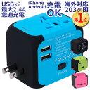 【スマホ充電が速い!!】 海外 変換プラグ マルチ変換プラグ USB 2ポート 充電 急速 2.4A 充電機能付き コンセント マ…