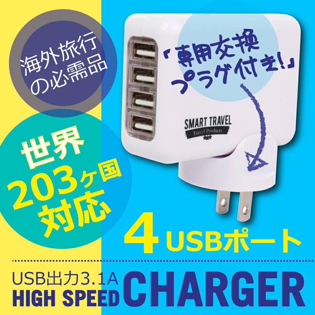 【送料無料】 海外 変換プラグ付き USB x4 充電器 3.1A 急速充電 世界主要国対応 A, O, C, BF, SEタイプ 変換プラグ 4ポート