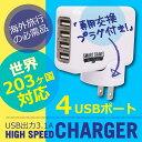 【送料無料】 海外 変換プラグ付き USB x4 充電器 3.1A 急速充電 マルチプラグ 世界主要国対応 A, O, C, BF, SEタイプ 変換プラグ 4ポート ハワイ 台湾 中国 ヨーロッパ