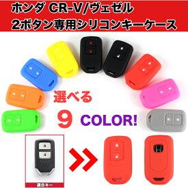 1000円ポッキリ ホンダ フィット/ヴェゼル/CR-V キーケース シリコン キーカバー 2ボタン専用設計