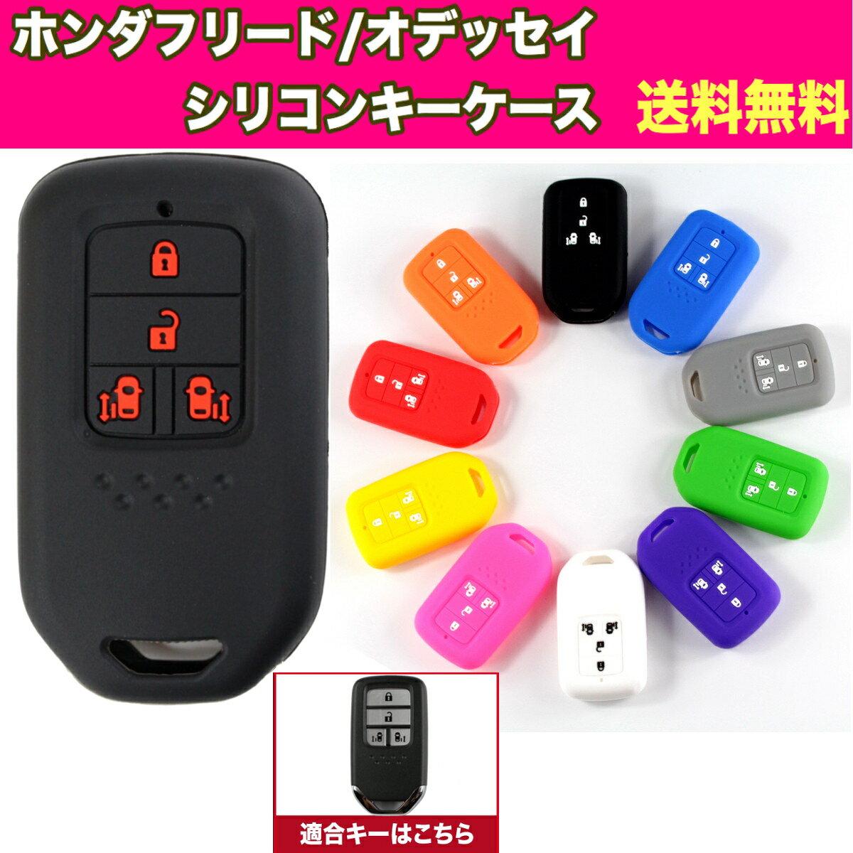 1000円ポッキリ ホンダ 新型オデッセイ/フリード/ステップワゴン キーケース シリコン キーカバー 両側スライドドア 4ボタン専用設計