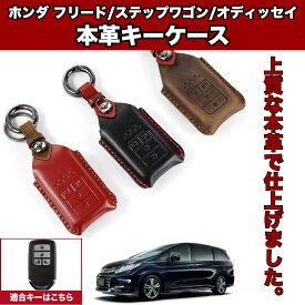ホンダ系 新型 フリード / オデッセイ / ステップワゴン 本革 キーケース ホンダ系 両側スライドドア 4ボタン 専用設計